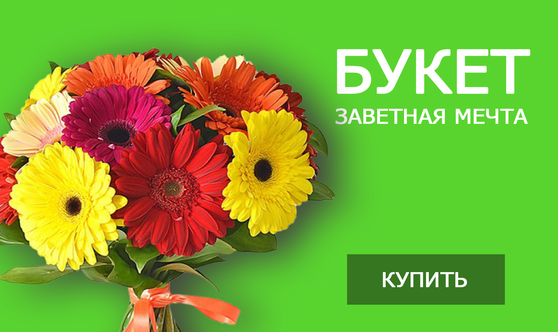 buket-zavetnaya-mechta